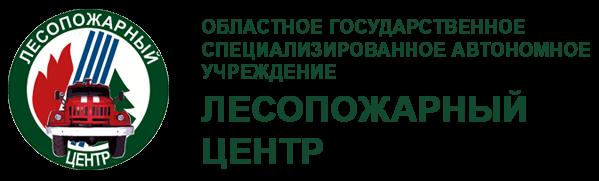 ОГСАУ «Лесопожарный центр»